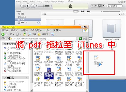 將 pdf 檔拖拉至 iTunes 中