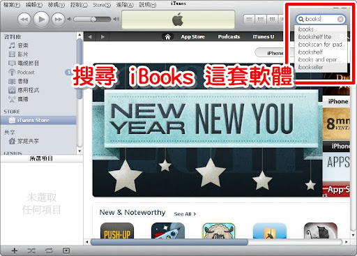 搜尋 iBooks