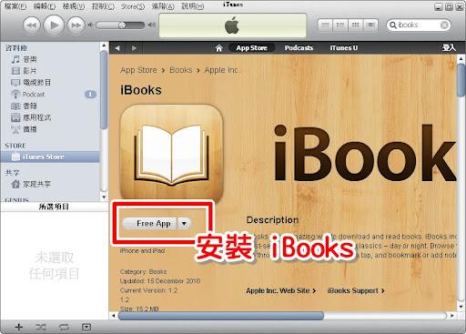 安裝 iBooks