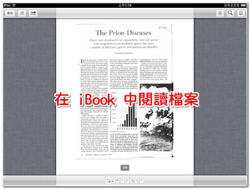 利用 iBooks 開啟 USB Disk 程式中的 PDF 檔案