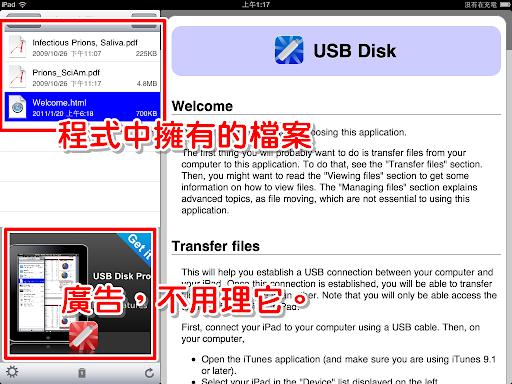 USB Disk 介面