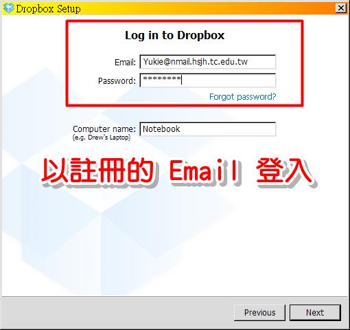 以新註冊的帳號 (Email) 登入 Dropbox