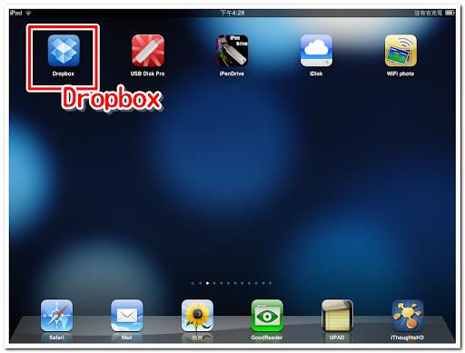 iPad 桌面上的 Dropbox 圖示
