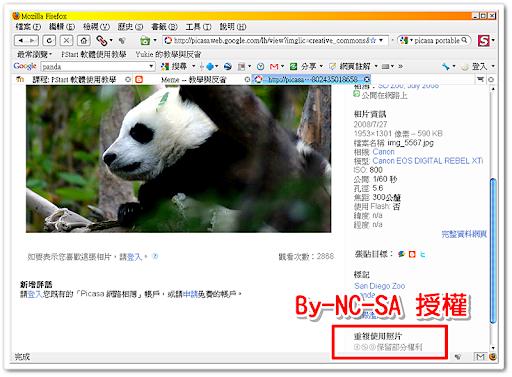 By-NC-SA 授權的 Panda 圖片