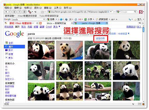 點選 Google Images 的進階搜尋功能