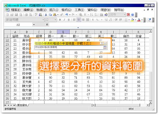 選擇要分析的 Excel 資料範圍