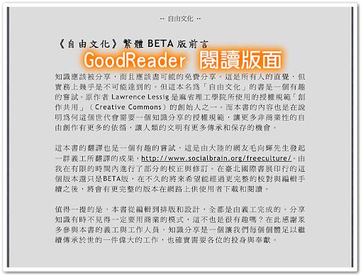 GoodReader 的閱讀畫面