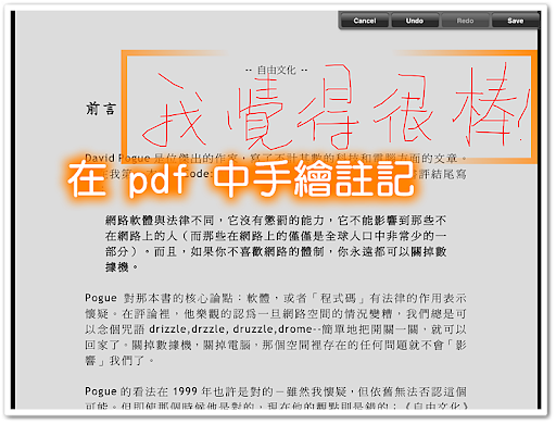 在 pdf 中手繪註記
