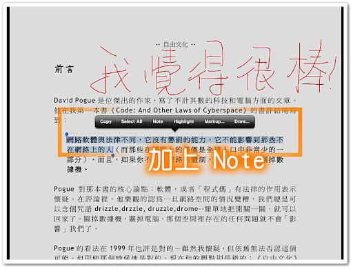 選擇 Note 功能可以在 pdf 中加上便條紙