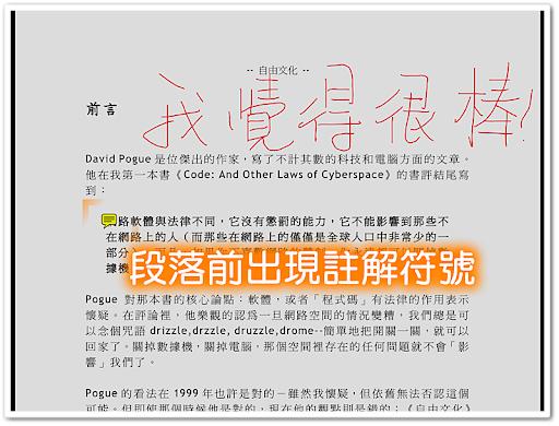 在 pdf 中出現註解的圖示