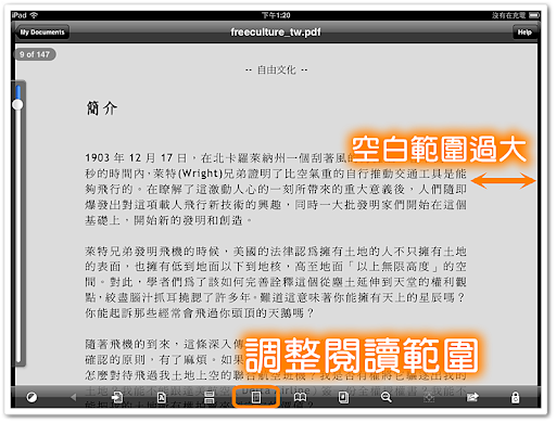 調整 pdf 檔案的閱讀範圍