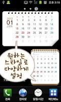Screenshot of 탁상달력 2012 : 심플 (위젯)