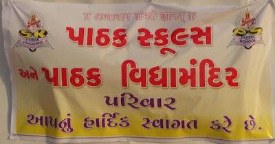Pathak Schools