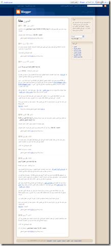 المدون حالة 2011-05-12 12-06-35