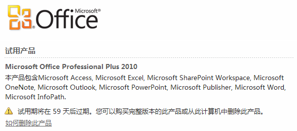 Office 2010 Beta版