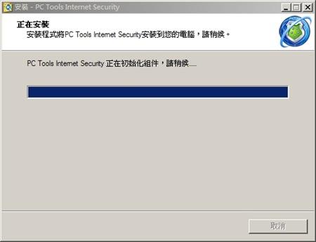 開始安裝程式