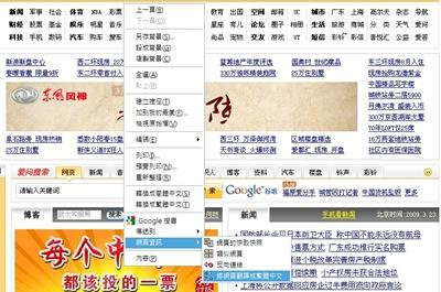 Google Toolbar 中文繁簡轉換
