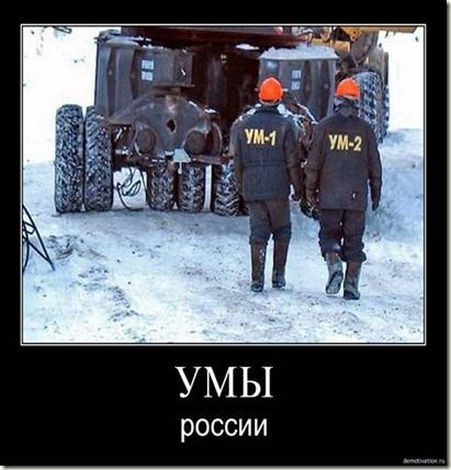 Умы России