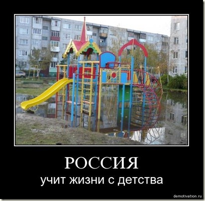 Россия учит жизни с детства