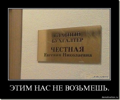Главный бухгалтер Честная Е.Н.