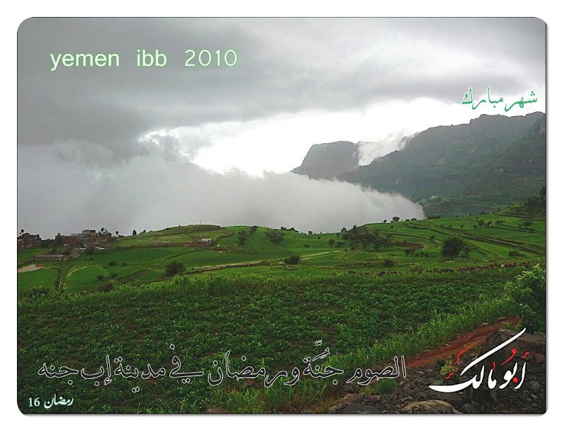 %D8%B1%D9%85%D8%B6%D8%A7%D9%86%20%D8%AC%D9%8F%D9%86%D9%8E%D9%91%D8%A950o لصوم جُنَّة ورمضان في مدينة إب جنه ا روع المناطق في اليمن 2014
