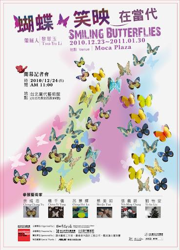 「蝴蝶‧笑映」在當代 海報.jpg