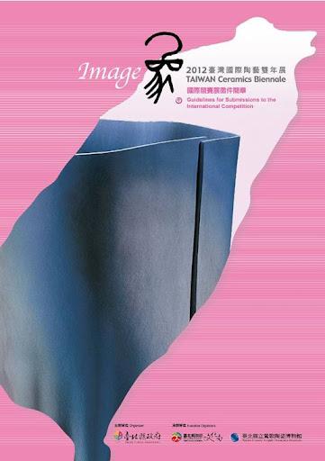 2012臺灣國際陶藝雙年展競賽-01.jpg