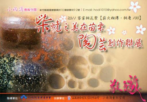 20110422-柴燒之美在苗栗-陶藝創作聯展.jpg