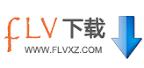 FLV 下载
