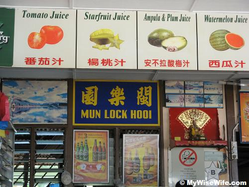 Mun Lock Hooi - The name of coffee shop