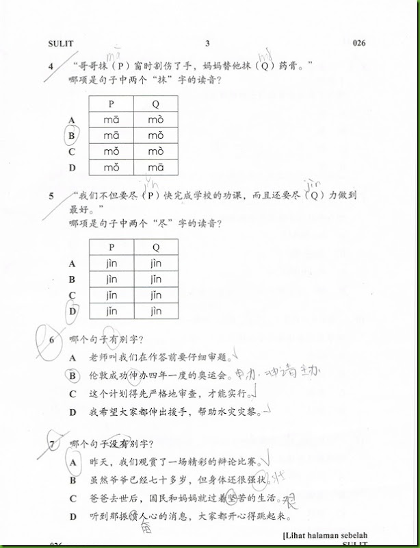 Chinese Essay Sample Upsr