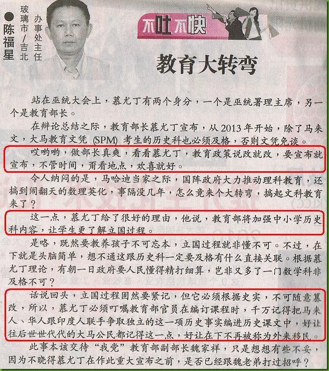 Chinese essays upsr