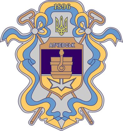 герб алчевска