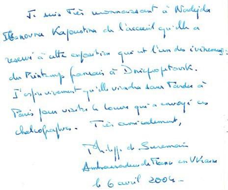 Факсиміле відгуків про музей Філіпа де Сюремена