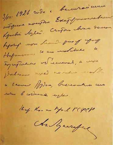 Факсимиле отзывов о музее А.В. Луначарского