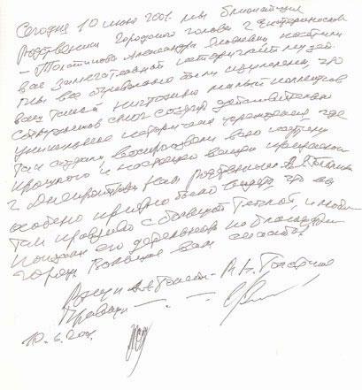 Факсиміле відгуків про музей родичів О.Я. Толстікова