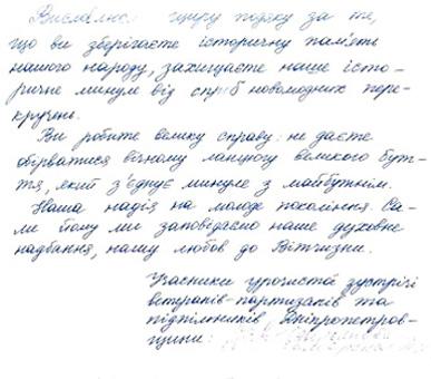 Факсиміле відгуків про музей радянських партизан