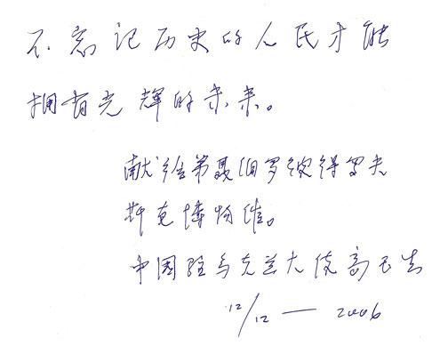 Факсимиле отзывов о музее Гао Юйшена