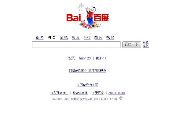 baidu.com homepage in May 12 2009