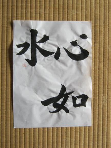 Shin Jo Sui - kaisho