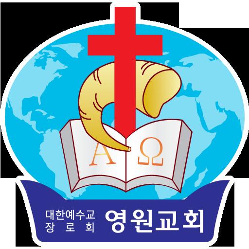 영원교회 LOGO-APP點子