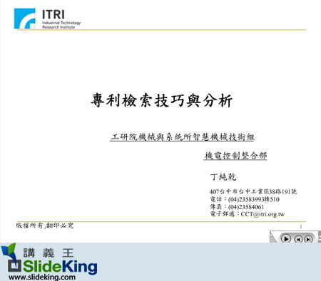 [免費課程講義] 專利檢索技巧與專利地圖分析