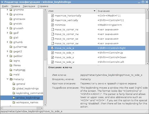 сочетания клавиш для того, чтобы прижимать окна Metacity к краю экрана