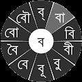 App Swarachakra Bangla Keyboard APK for Kindle
