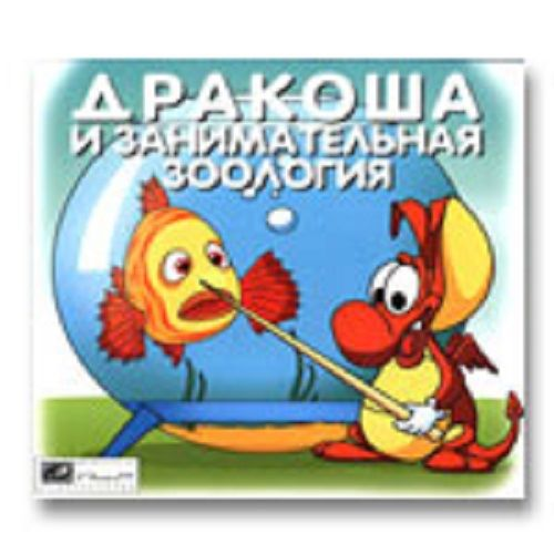 Дракоша и занимательная зоология (Media2000) (RUS) [L]