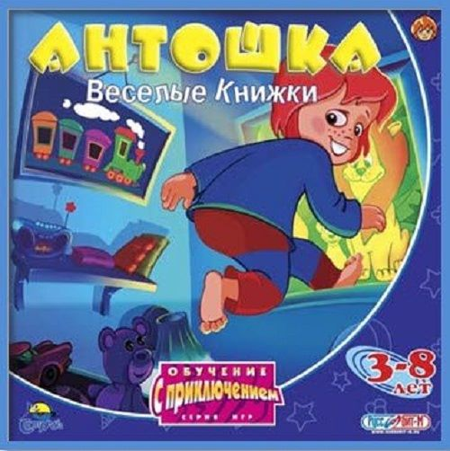 Антошка: Веселые книжки / Timmy and the Magic Pictures (Руссобит-М) (RUS) [L]