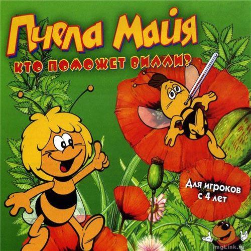 Пчела Майя: Кто поможет Вилли? (Бука) (ENG+RUS) [L]