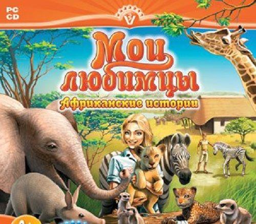 Мои любимцы. Африканские истории / Pet Vet 3D: Wild Animal Hospital (Новый диск) (RUS) [L]
