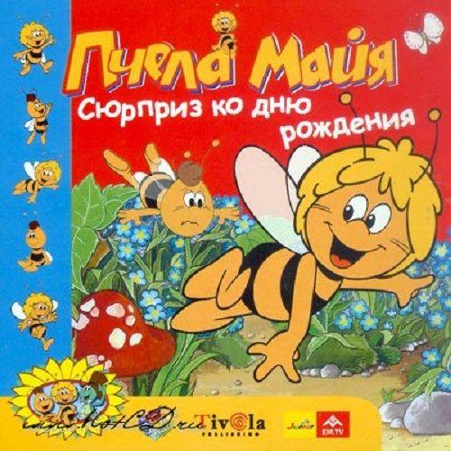 Пчела Майя: Сюрприз ко дню рождения (Бука) (RUS) [L]