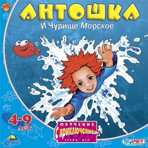 Антошка и Чудище Морское (Руссобит-М) (RUS) [L]